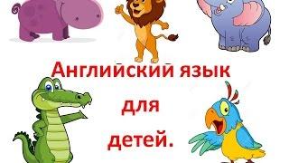 Английский язык для детей. Дикие животные на английском. Урок 2.