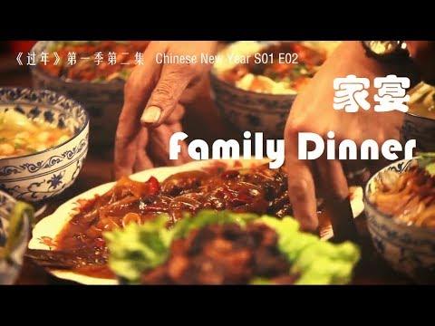 《过年》 第一季 第二集 家宴 Chinese New Year S01 E02 Family Dinner