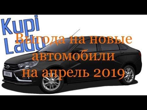 Планируете покупку нового автомобиля в апреле? Тогда это видео для Вас!