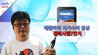 갤럭시탭7인치액정수리(samsung galaxytap7…