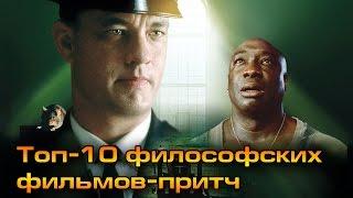 Топ-10 философских фильмов-притч: магический реализм в кино