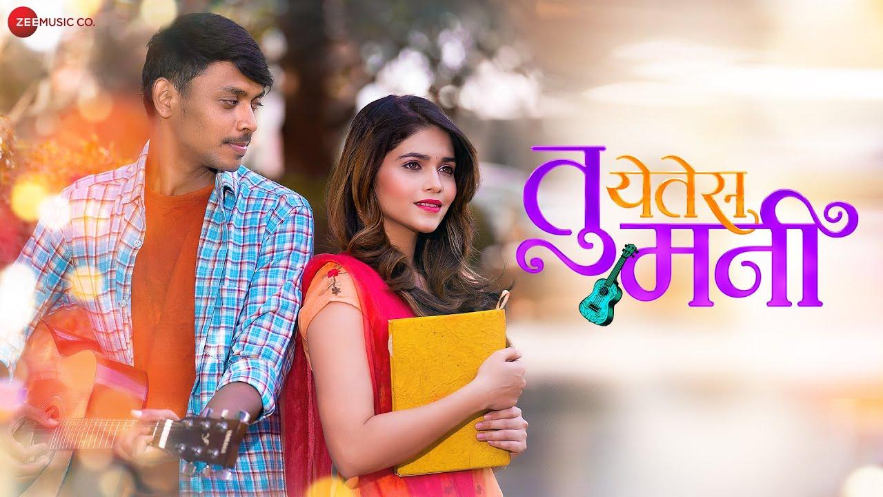 Tu Yetes Mani - Official Music Video | Ashok Shinde & Tejal Jawalkar | Hrishikesh Ranade