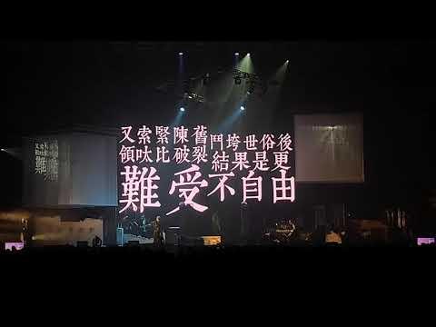 困獸 · 28 / 麥浚龍 / 拉闊音樂會