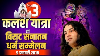 Devkinandan Thakur Ji Kalash Yatra & Virat Sanatan Dharma Sammelan Vrindavan UP Day 03 || 9-Feb-2016
