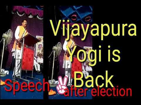 Vijayapura Yogi (BRP) speech #ಹಿಂದೂತ್ವ #fire brand