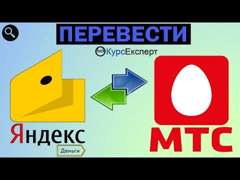 Как пополнить счёт МТС через Яндекс Деньги. Перевести с Яндекс на МТС (КурсЕксперт)