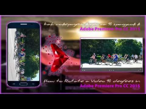 Как повернуть видео на 90 градусов в Adobe Premiere Pro CC 2015