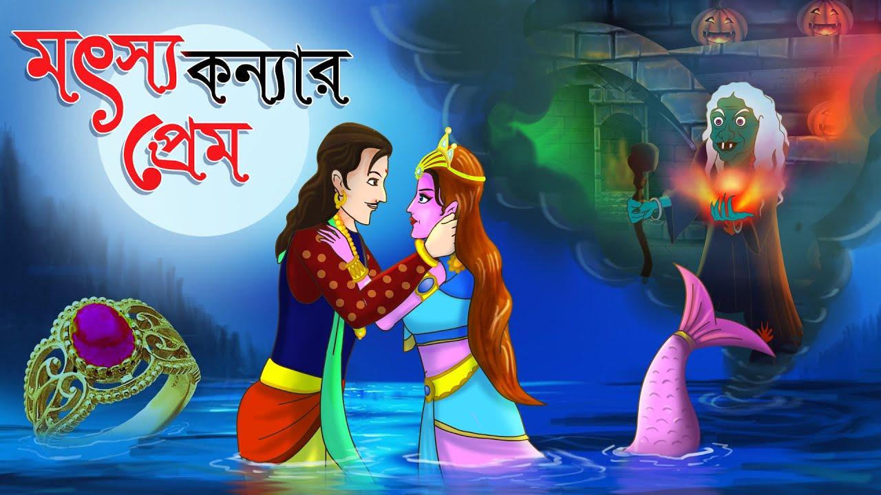 মৎস্যকন্যার প্রেম || Bangla Golpo || Thakurmar jhuli || Rupkothar Golpo || Bangla Cartoon ||