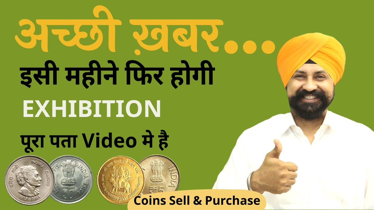 Download Coin Exhibition details | Sell coins #Thecurrencypedia