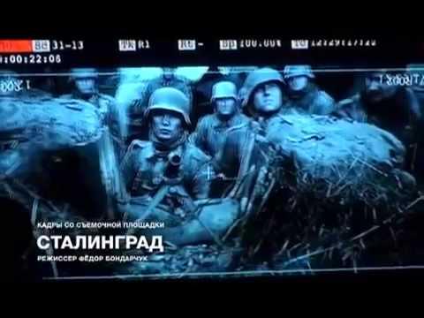 Сталинград 2013 - Русский трейлер #2, новые фильмы
