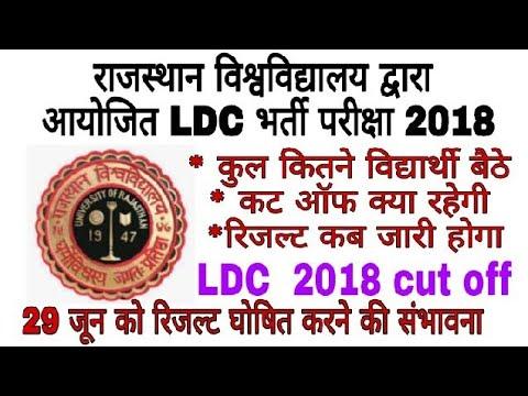 LDC Cut off 2018 || ???????? ?????????????  LDC CUT OFF  2018