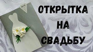 ОТКРЫТКА НА СВАДЬБУ СВОИМИ РУКАМИ. Творим с ребёнком)))