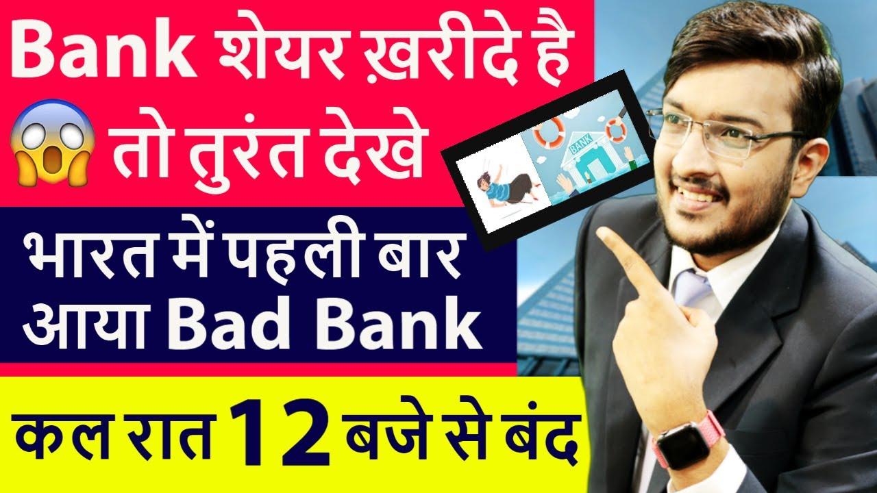 BANK SHARE ख़रीदे है तो तुरंत देखे ! ! ! URGENT - भारत में पहली बार आया BAD BANK    What is BAD BANK