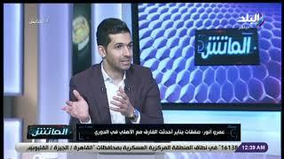 الماتش - لقاء مع الكابتن عمروأنور المدير الفنى لشباب الأهلي