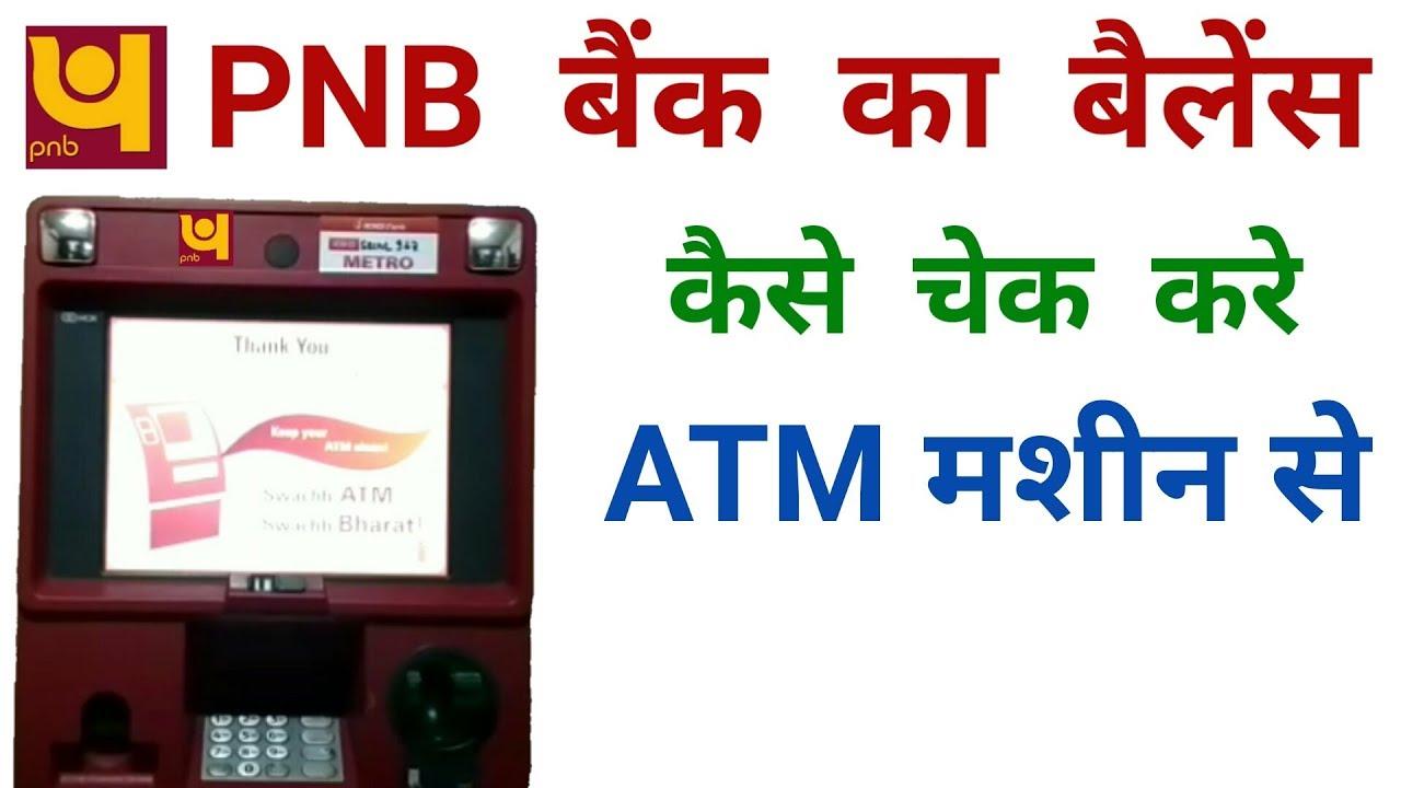 pnb atm online balance check