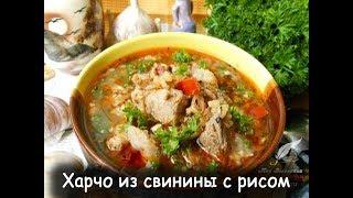 Суп Харчо. Правильный рецепт