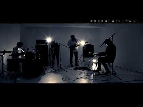 夜間逃避行計画/シーブレッド