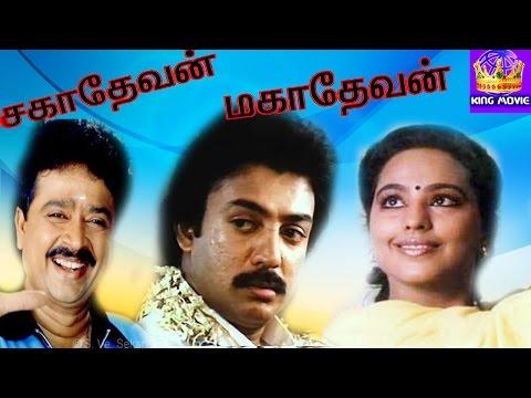 Sahadevan Mahadevan-Mohan,S Ve .Shekher,Pallavi,Madhuri,Super Hit tamil Full Comedy Movie
