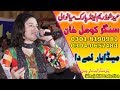 Meda yar Lamy Da Singer Komal Khan New Latest Song 2017 Latest Punjabi And Saraiki Song