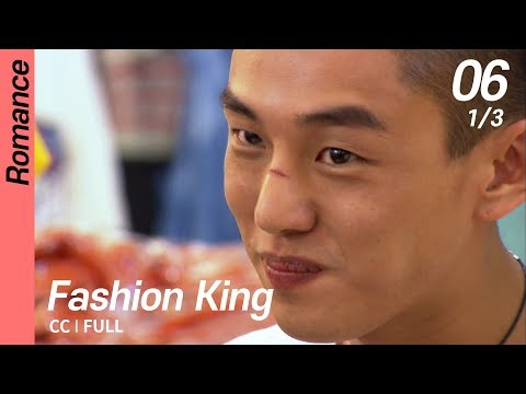 [CC/FULL] Fashion King EP06 (1/3) | 패션왕