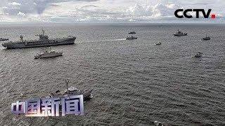 [中国新闻] 俄罗斯在波罗的海举行大规模军演 | CCTV中文国际