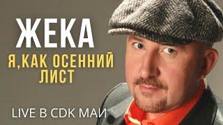 Смотреть клип Евгений Григорьев - Я, Как Осенний Лист