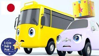 こどものうた | バスターとはこ | バスのバスター | リトルベイビーバム | バスのうた | 人気童謡 | 子供向けアニメ