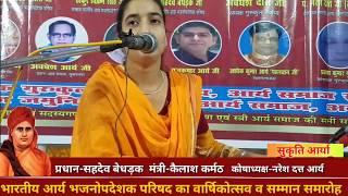 एक दयानंद जरूरी है अभी, सुकृति आर्या , आर्य समाज भजन,Arya samaj bhajan, Mission Aryavart Dikshender