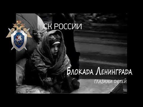 Блокада Ленинграда глазами детей