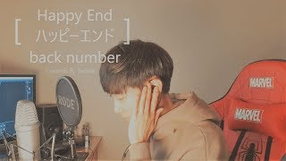 Gambar cover Happy end [ハッピーエンド] - back number | 나는 내일 어제의 너와 만난다 OST | Cover by Twowix