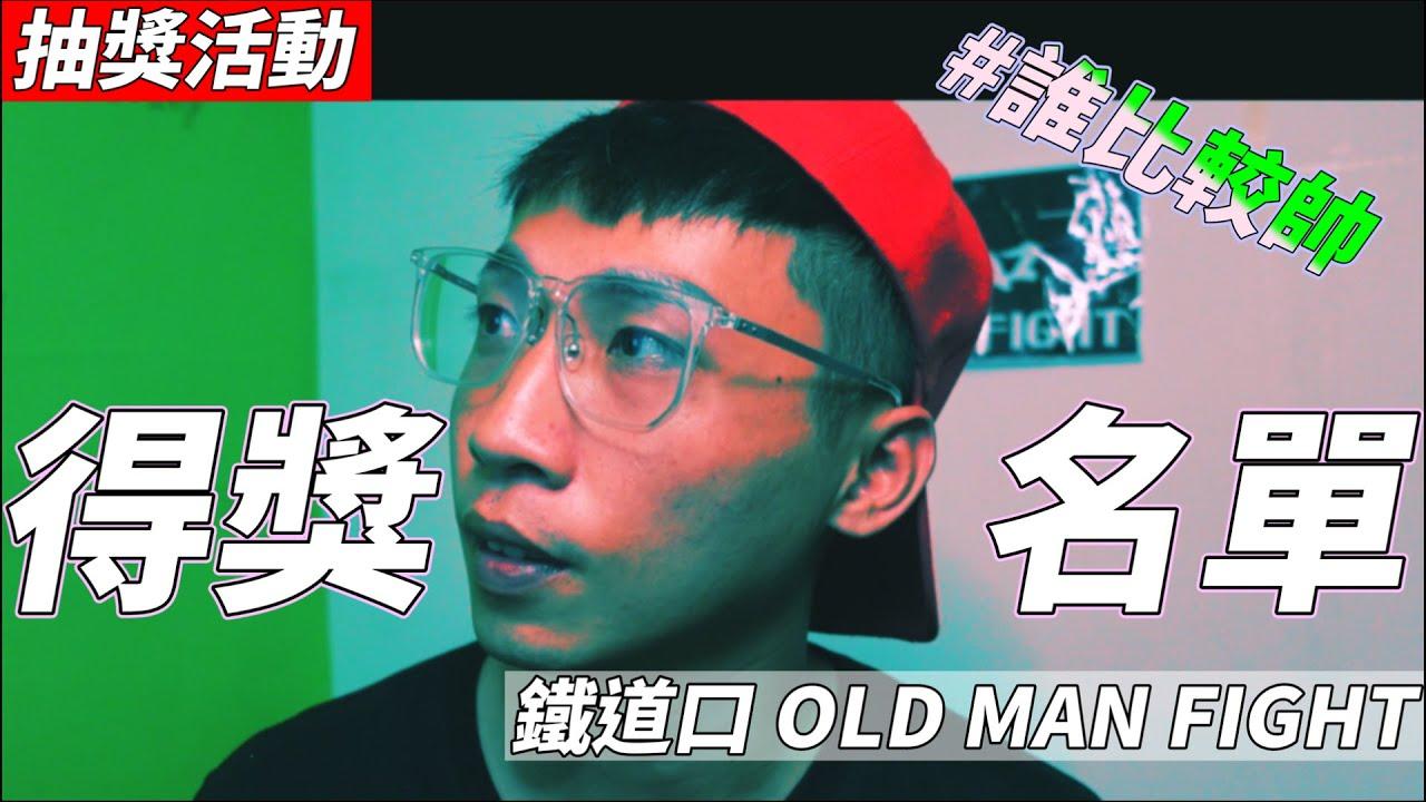 500訂閱抽獎活動【中獎啦】|鐵道口 OLD MAN FIGHT