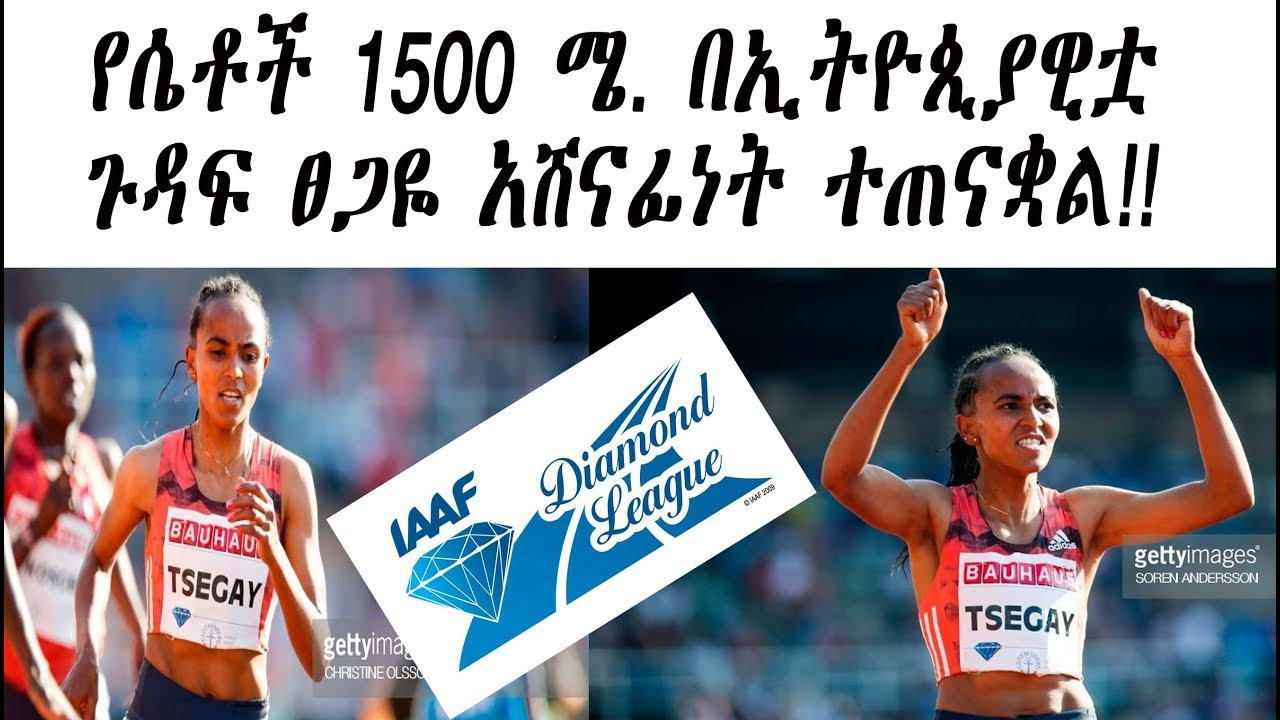 ማራኪ ፉክክር_Women's Diamond League 1500 m. Winner GUDAF TSEGAYE_የሴቶች 1500 ሜ. አሸናፊ ጉዳፍ ፀጋዬ  2018