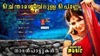 ചെന്താമര ചേലുള്ള പെണ്ണേ |Malayalam Evergreen Hit Folk Songs|Nadan pattukal|New uploads2018