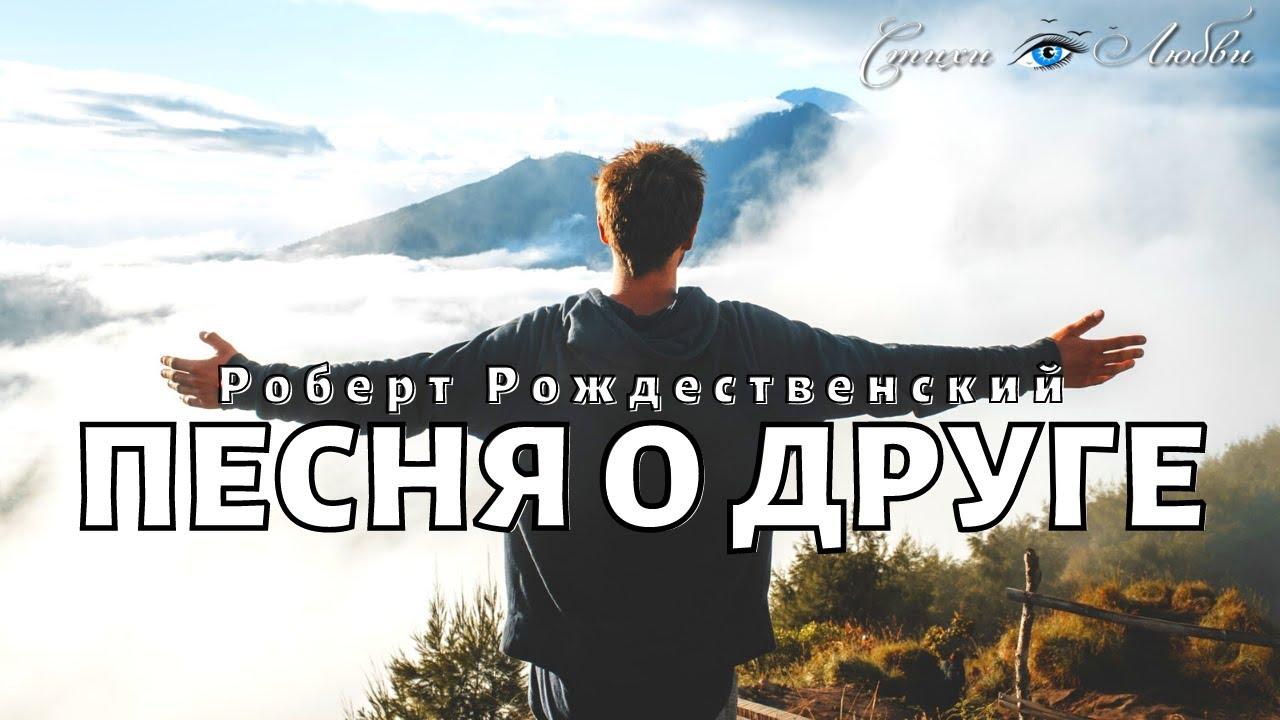 Песня о друге Роберт Рождественский || Канал Стихи о Любви