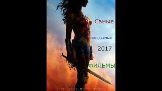 Самые ожидаемые фильмы 2017 трейлеры !!!