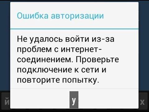 Вконтакте Android Ошибка авторизации - решение
