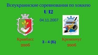 04.11.17. (U12) Кривбасс 2006 - Кременчуг 2006.  3 период