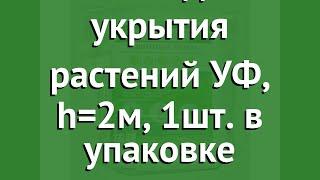 Защитный чехол для укрытия растений УФ, h=2м, 1шт. в упаковке (Агротекс) обзор