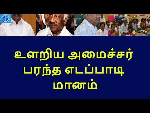 Download Youtube: eps ops angry about minister speech|tamilnadu political news|live news tamil