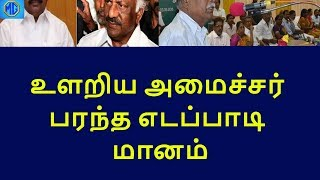 eps ops angry about minister speech|tamilnadu political news|live news tamil