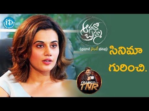 Actress Taapsee Pannu About Anando Brahma Movie | Frankly With TNR | Talking Movies With iDream