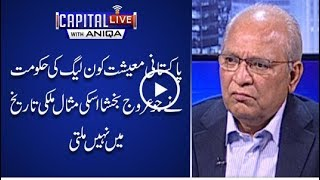 CapitalTV; PML_N govt. curb out the menace of terrorism and gives economy a significant boost