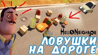 №719: ЛОВУШКИ НА ДОРОГЕ В ПРИВЕТ СОСЕД БЕТА 3(Hello Neighbor Beta 3)