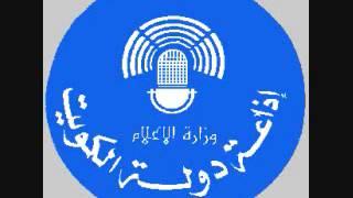 موسيقى أخبار إذاعة الكويت قديما