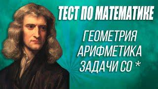 Тест по математике /Определи свой уровень образования/Сможешь реши задачи со звездочкой?/Botanya