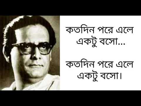 Koto Din Pore Ele, Ektu Bosho (Lyrics)  ♥ Hemanta Mukherjee