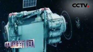 [中国新闻] 天智一号卫星完成多项在轨试验   CCTV中文国际