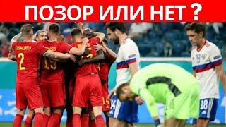 ЧТО ЭТО БЫЛО ПОЗОР ИЛИ НЕТ Футбол Евро 2020 Бельгия Россия Чемпионат Европы по футболу 2020