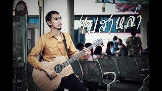 ไปสาหล่า - วุฒิ วันทา [Official music video Traditional]