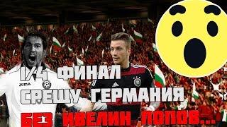 FIFA 17 БЪЛГАРИЯ - ГЕРМАНИЯ 1/4 ФИНАЛ ОТ СВЕТОВНОТО БЕЗ ИВЕЛИН ПОПОВ...